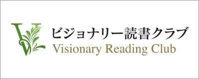 ビジョナリー読書クラブ